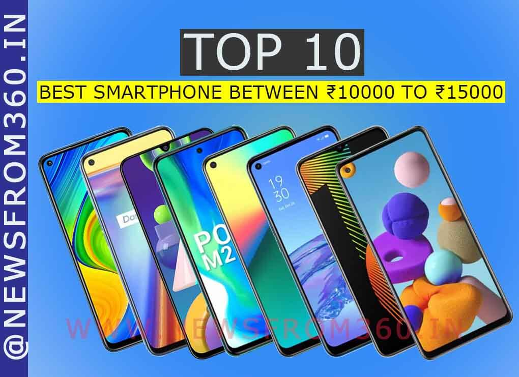 TOP 10 BEST SMARTPHONE BETWEEN 10000 TO 15000 IN INDIA